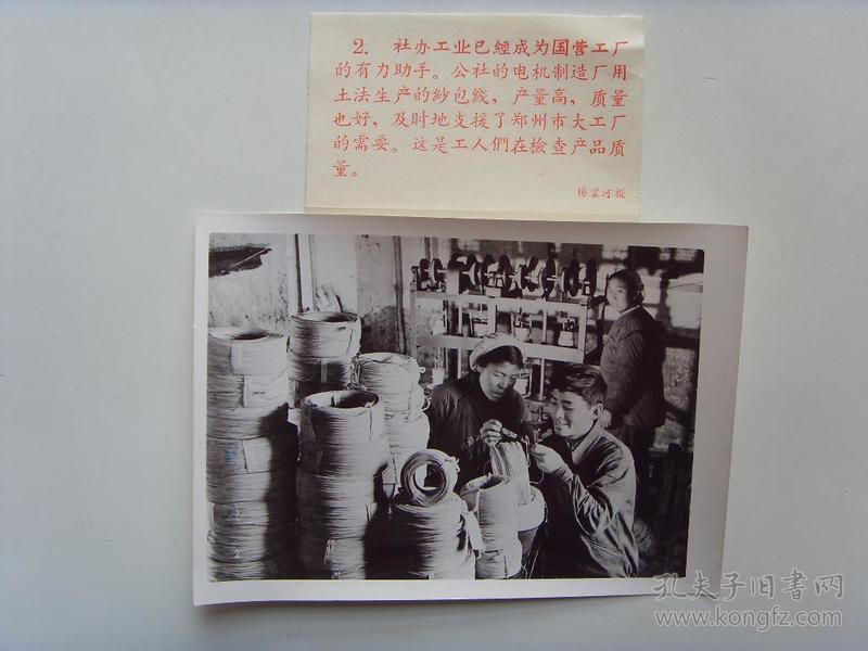 老照片:【※1960年,郑州管城区红旗公社,电机制造厂用土法生产的纱包线※】