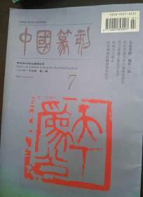 中国篆刻1996年第2期,总第7期