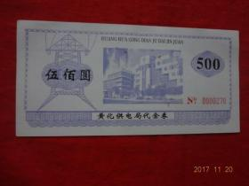 代金券[黄化供电局(青海) 面值500元]