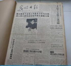 光明日报1994年3月1日--31日,4月1日--30日 合订本 馆藏 见描述