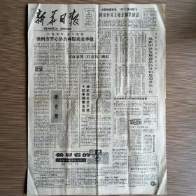 新华日报 1989年2月23日 今日四版(领导者的眼光--无锡教育巡礼之二、省府嘉奖红菱艳剧组、中国进出口商品检验法、传染病防治法)