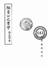 颜鲁公之书学-1948年版-(复印本)