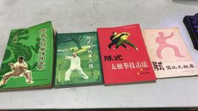 陈式太极拳体用全书、陈氏太极拳二路、陈氏太极拳技击法、陈式简化太极拳 四册合售
