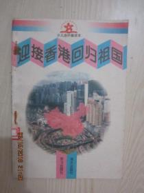 【连环画】1996年一版一印:迎接香港回归祖国(少儿连环画读本 )