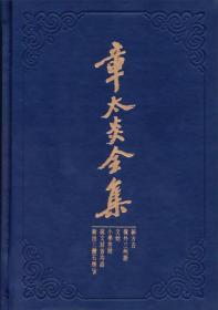 章太炎全集:《新方言》、《岭外三州语》、《文始》、《小学答问》、《说文部首均语》、《新出三体石经考》