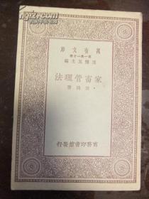 家畜管理法(全一册)