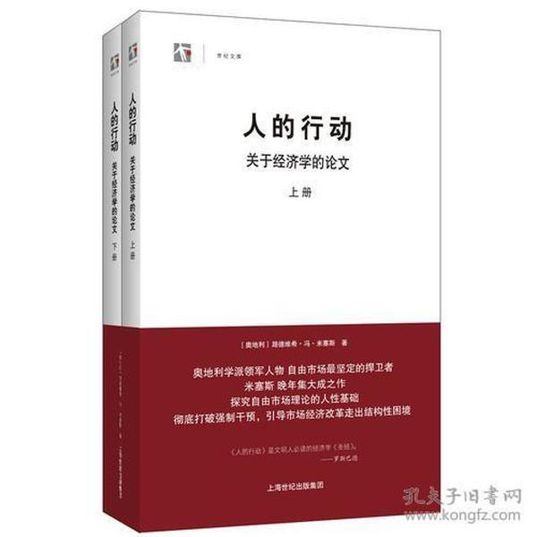 人的行动:关于经济学的论文(上下)