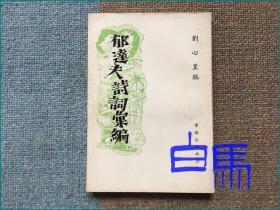 刘心皇 郁达夫诗词汇编  1970年初版
