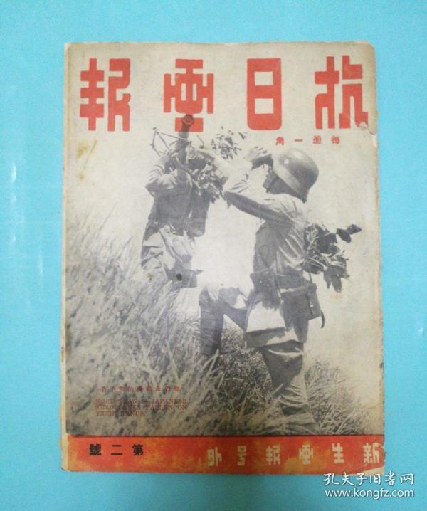 1937年上海出版《抗日画报》第二期