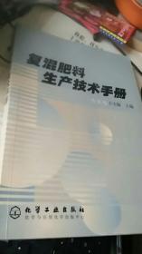 复混肥料生产技术手册