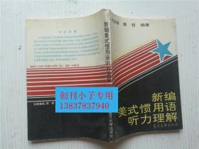 新编美式惯用语听力理解  黄绍扬,黄 哲  复旦大学出版社