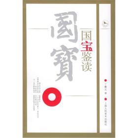新书--国宝(鉴读)