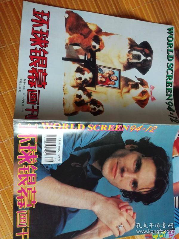 《环球银幕》1994年12 丹尼尔戴刘易斯