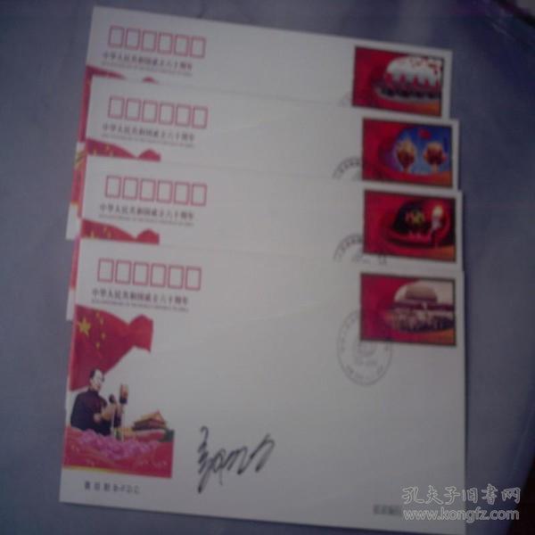首日封 中华人民共和国成立六十周年 郝欧签名 4封一套