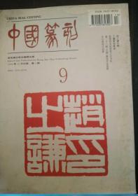 中国篆刻(1996年第4期)总第9期