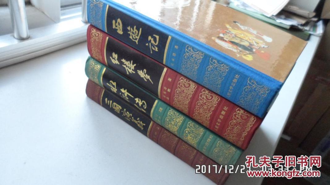 人民文学出版社32开布脊精装四大名著:红楼梦 三国演义 水浒传 西游记4本合售(库存书)