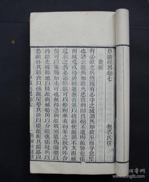 草庐经略 卷四至卷十,三册(缺卷一至卷三)