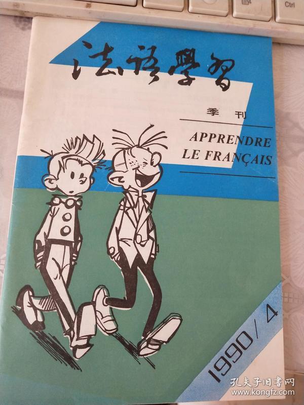 法语学习1990.4