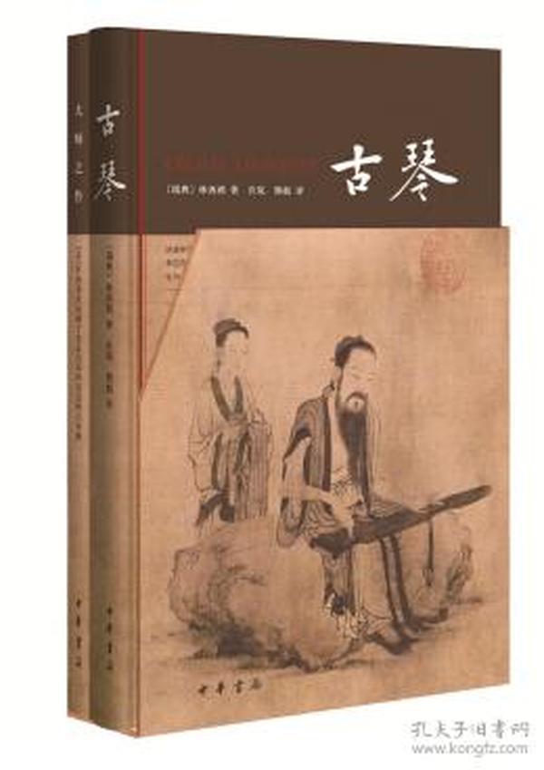 古琴(附古琴大师演奏CD)