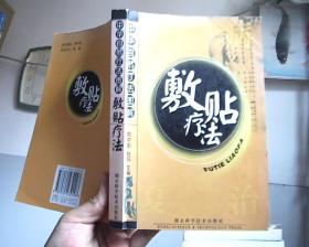 中华自然疗法图解:敷贴疗法