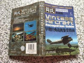 简氏早期经典战机鉴赏指南(典藏版)