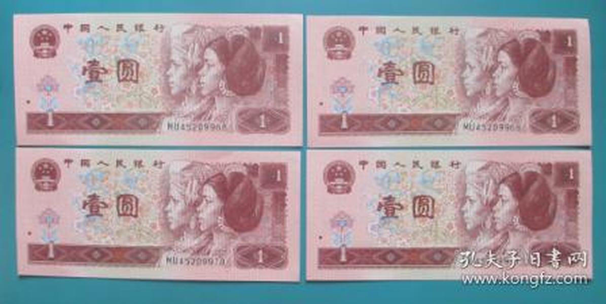 961壹元--MU45209968-9971【免邮费看店内说明】