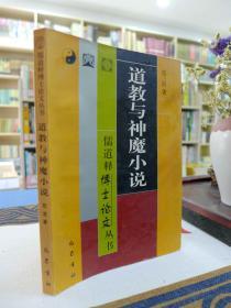 道教与神魔小说(儒道释博士论文丛书 1999年1版1印 印数2220册)
