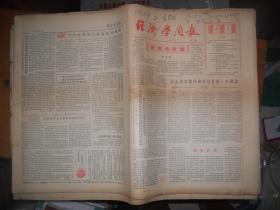 创刊号:1982年《经济学周报》 创刊号 1--39期(1月--9月合订本 缺第27、28、29、30期)