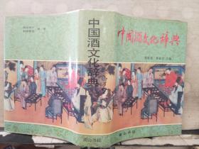 中国酒文化辞典