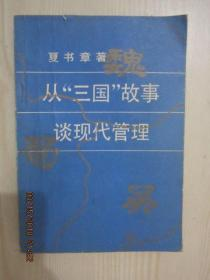 """1987年版:从""""三国""""故事谈现代管理 【夏书章著】"""