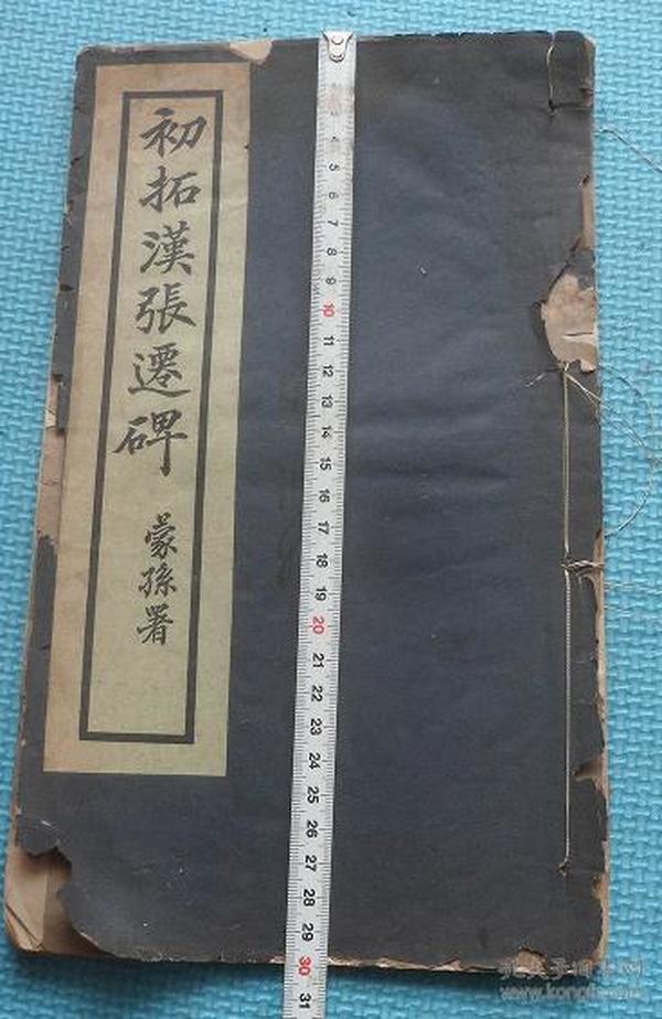 民国,书法,字帖,拓片,《初拓汉张迁碑》一厚册,见图及描述