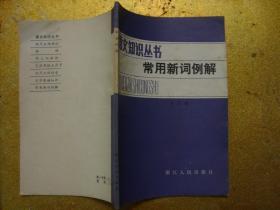 语文知识丛书  常用新词例解