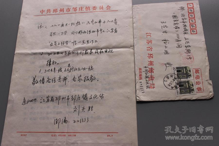 刘夫胜信札.小品打印稿