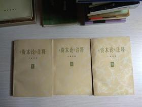 《资本论》注释(全三册)