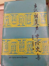 古汉语复声母论文集  98年初版