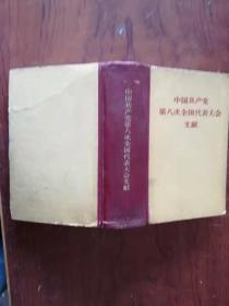 【中国共产党第八次全国代表大会文献(精装)  、沈钧儒,张松华签名本、