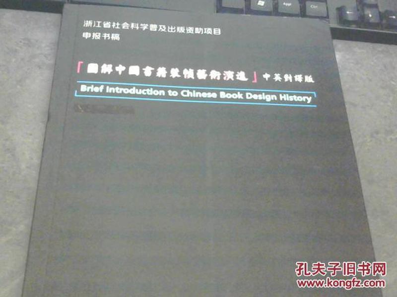 图解中国书籍装帧艺术演进 中英对译版 【申报