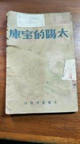 太阳的宝库(1948.8光华书店再版)【民国旧书】