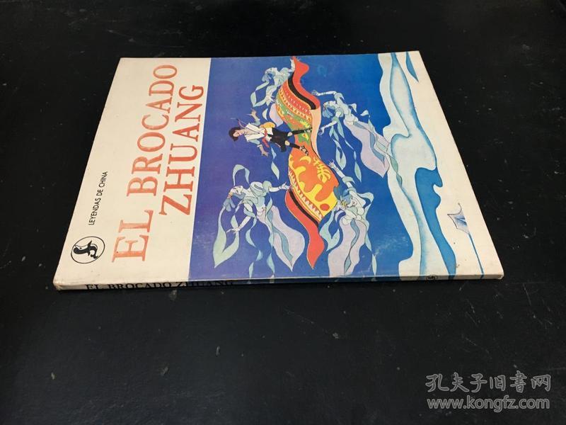 中国民间故事 一幅壮锦 西文 20开