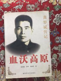 血沃高原:黄罗斌传记