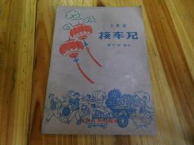 小歌剧接车记(61年1版1印 64开)