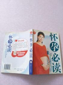 怀孕必读【实物图片】
