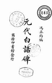 元代白话碑-1931年版-(复印本)