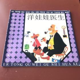 儿童趣味故事画库8本合集(火烈鸟、淘气的小兔、乡村和城市的小老鼠、晚安,小熊、动物之家、乌龟和野鸭、大熊彼得多、洋娃娃医生