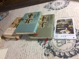 日文原版:   3本合售:重耳 上中下 全三卷   【存于溪木素年书店】