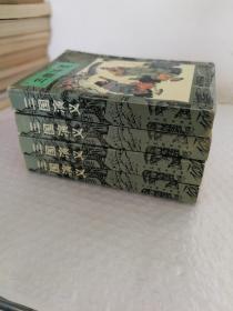 中国古典文学名著连环画库;三国演义(全4册)