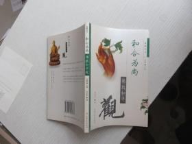和合为尚:佛教和平观