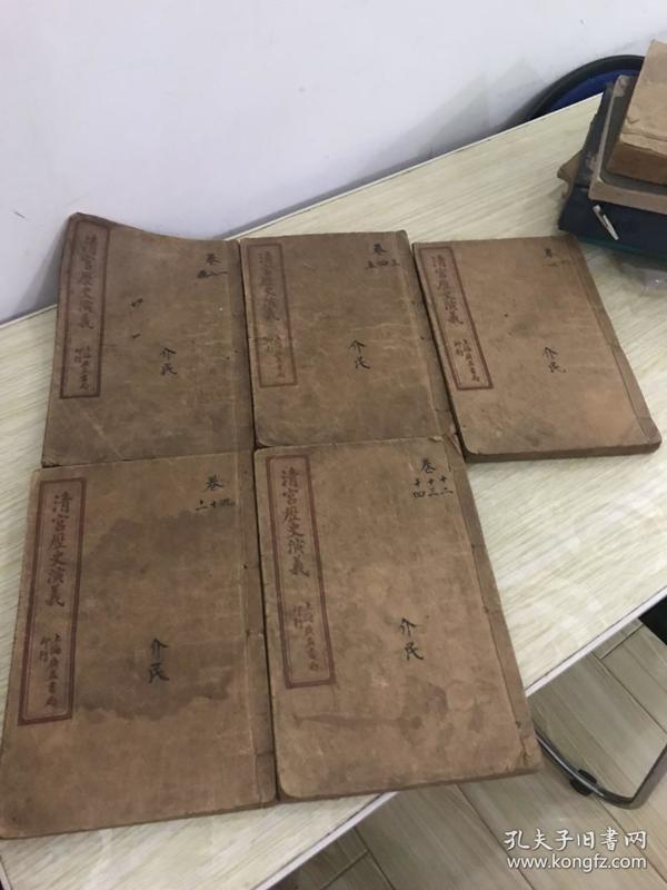 清宫历史演义线装十四册合订五厚册