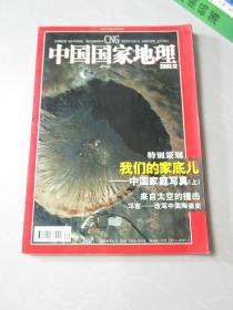 中国国家地理2003年12月号