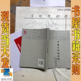 中国民族史两种